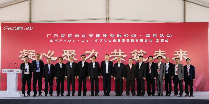 GAC and Aisin AW kick off JV to manufacture automatic transmissions